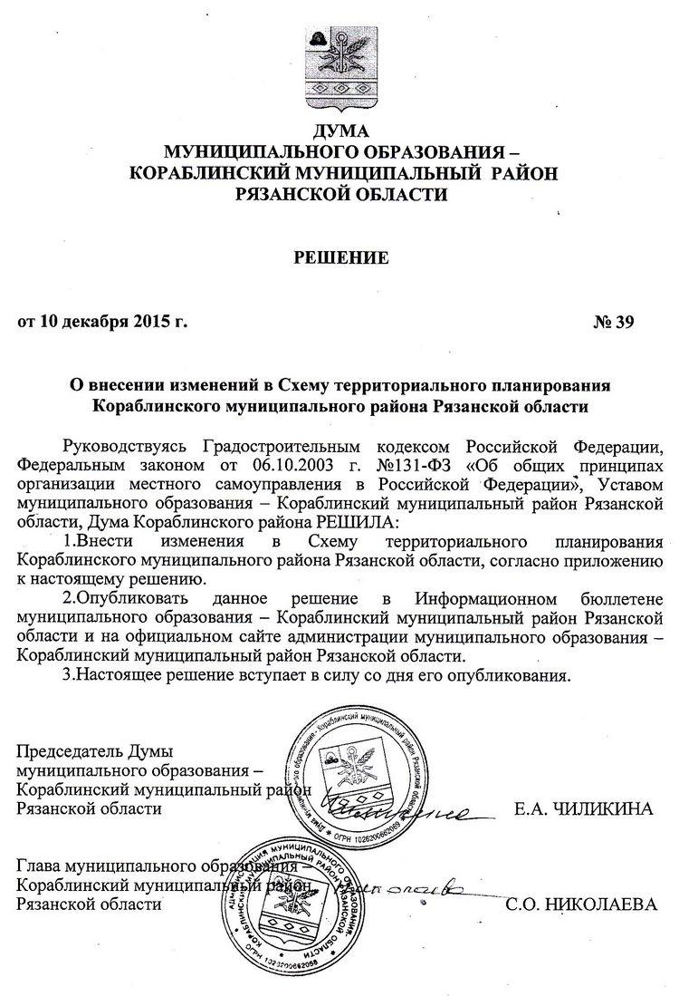 Решение 39 о внесении изменений в СТП