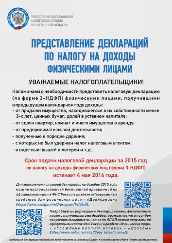 плакат_ДК-16_1-A4pr