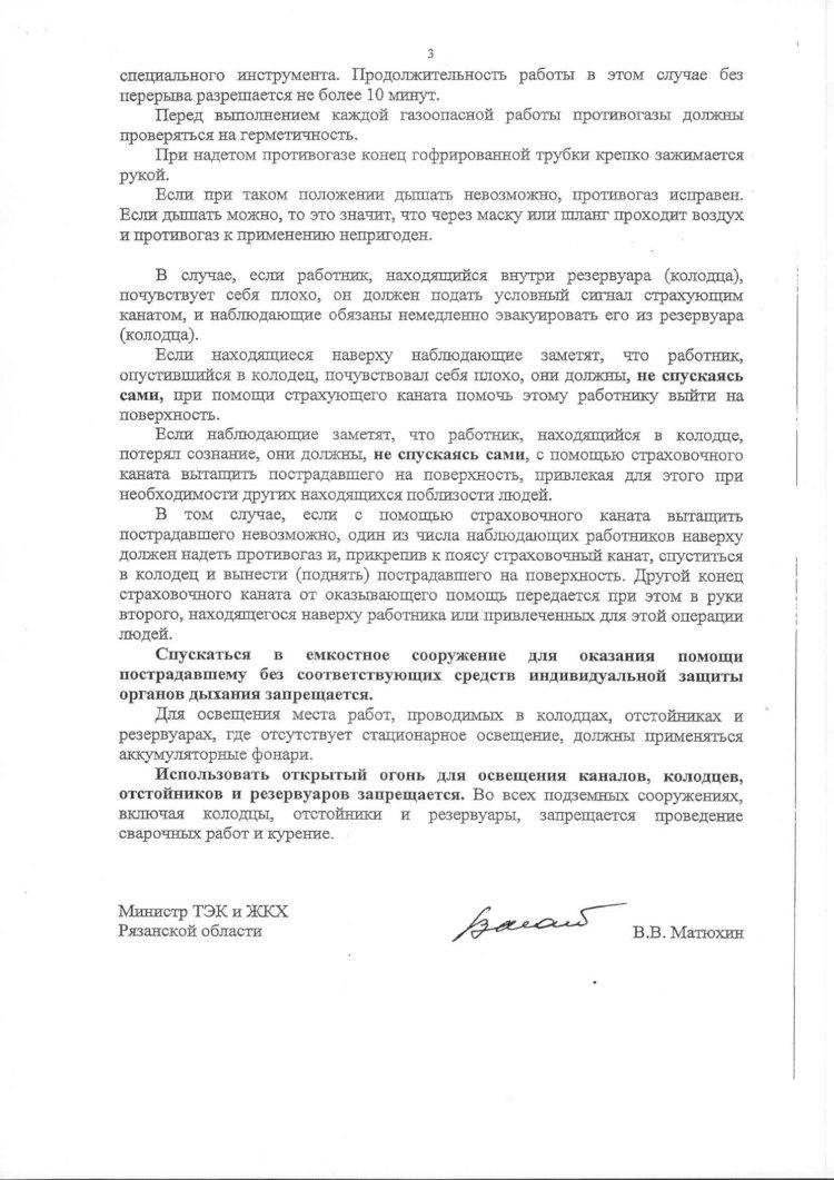 Правила техники безопасности-03